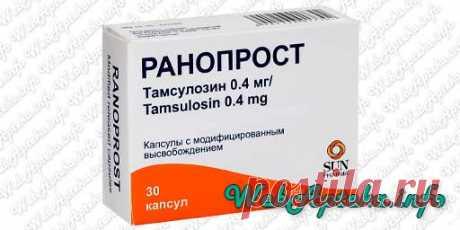 📑 Ранопрост (таблетки) инструкция по применению;  💊 Препараты для лечения урологических заболеваний; ✔️ Аналоги по действующему веществу: Тамсулозин