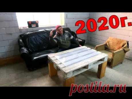 Строительный сезон 2020.Подготовка.