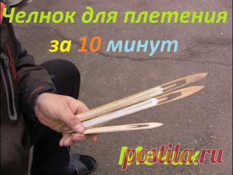 Как сделать Челнок, своими руками за 10 минут/// Мечик для снастей, сетей