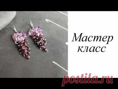 Мастер-класс. Серьги гроздь. Своими руками. Handmade. Earrings.