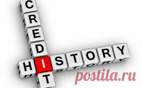 Узнай, как получить свою кредитную историю БЕСПЛАТНО Сведения Свердловской области