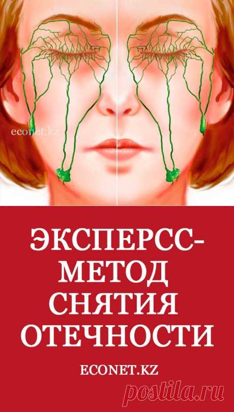Эксперсс-метод снятия отечности  Справиться с отёками на лице поможет лимфодренажный массаж. Что это такое? Главной задачей лимфатической системы является «очищение» организма. Кода лимфатические узлы плохо выполняют свои функции, объем токсичных веществ в увеличивается и возникает знакомая многим отёчность.