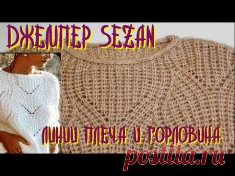 Джемпер Sezan из пушистой нитки/Сборка скосов плеча, как скосы вязать и обвязка горловины айкордом