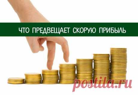 Приметы к деньгам: что предвещает скорую прибыль  В народе давно заметили, что некоторые события «намекают» человеку на финансовый успех в ближайшем будущем. Запомнив хорошие приметы к деньгам, можно с легкостью ориентироваться в собственной жизни: …