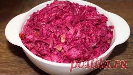 Теперь этот салат будет на нашем столе каждые выходные!