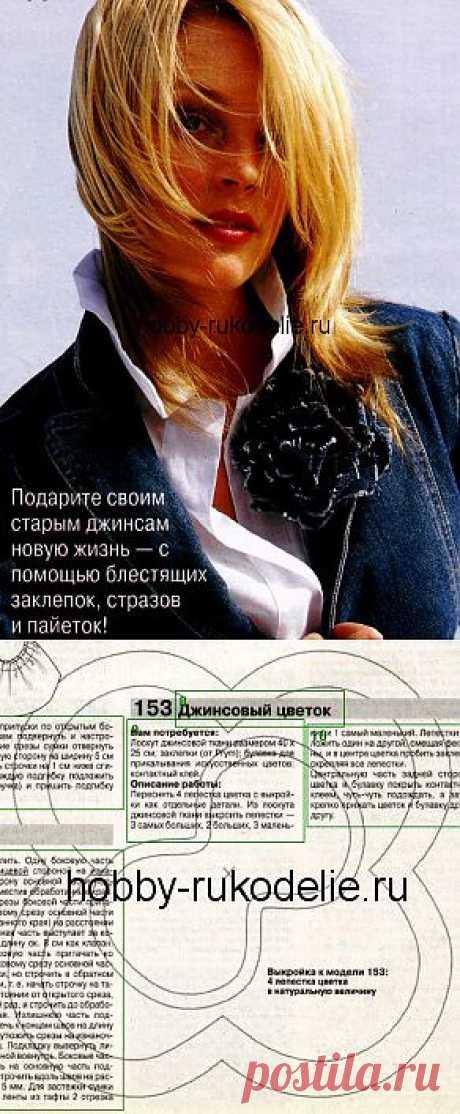 Для вдохновения, цитатник: Цветок из джинсовой ткани