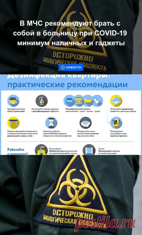 В МЧС рекомендуют брать с собой в больницу при COVID-19 минимум наличных и гаджеты - Новости Mail.ru