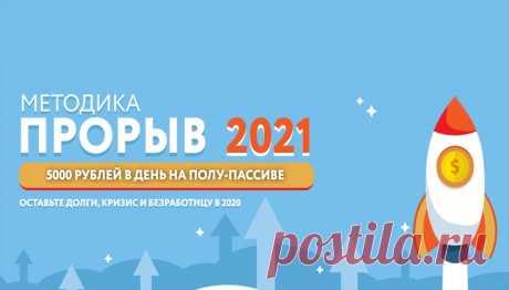 Что внутри курса Прорыв 2021 Натальи Петровой, мой честный отзыв, обзор