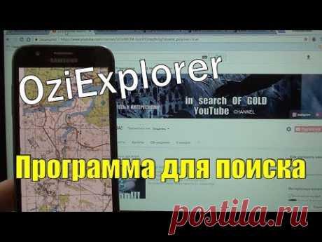Программа для поиска OziExplorer. Знакомство с программой. Установка.Как отмечать места для поиска. Установочный файл OziExplorer https://drive.google.com/op...