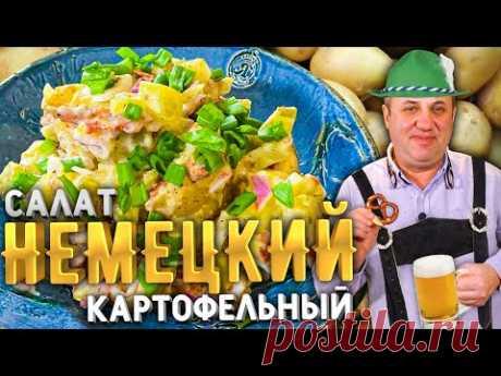 Лучший салат из картофеля!