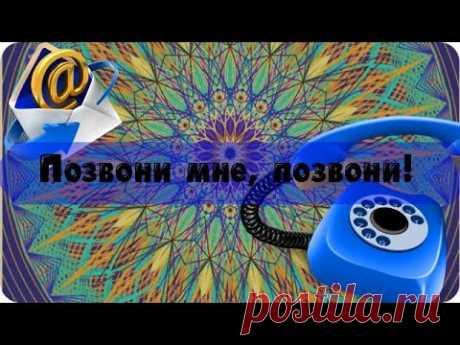 Обряд на звонок, письмо от любимого • Магия жизни