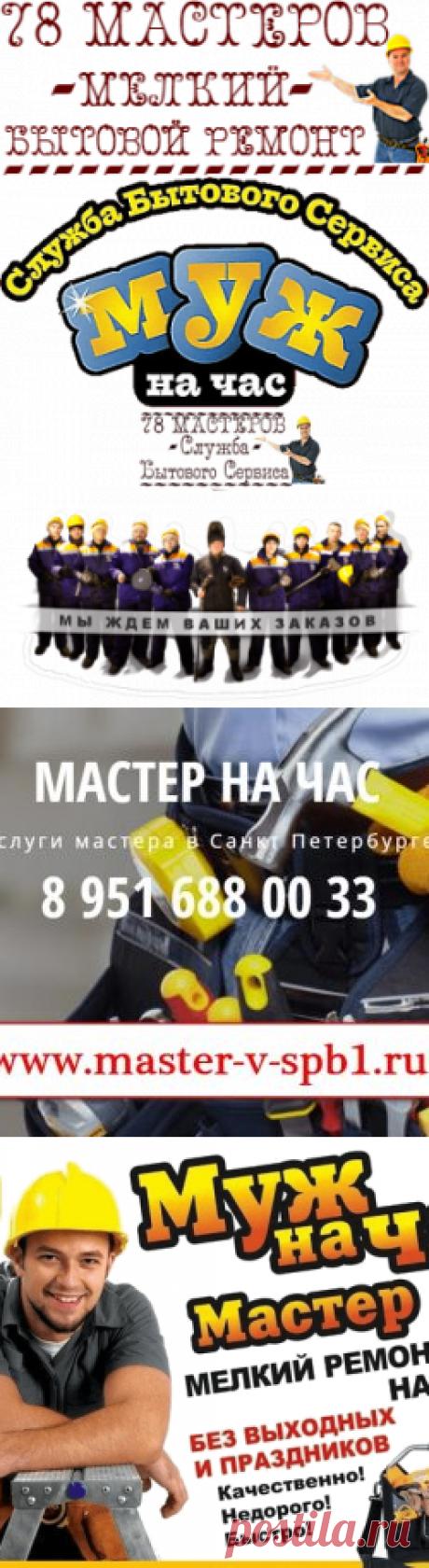 Муж на час | 78 Мастеров | Мелкий ремонт СПб | Муж на час СПб