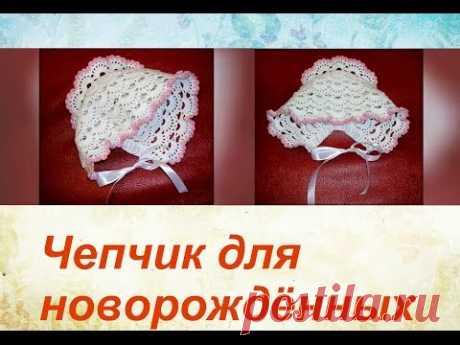 Чепчик для новорождённых крючком. Bonnet for newborns crochet.