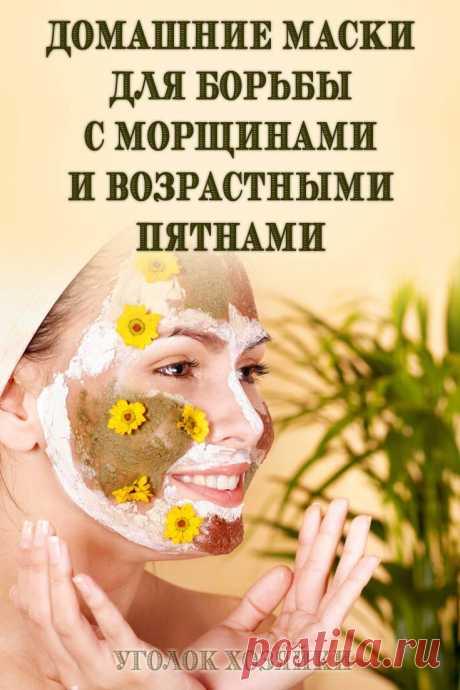 Мы предлагаем вам домашние маски, которые очень эффективны в борьбе с морщинами и возрастными пятнами.