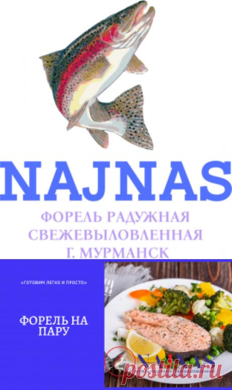 Купить форель Форель радужная свежевыловленная охлажденная Мурманск | Цена