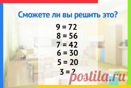 Если 8=56, 7=42, 6=30, 5=20, чему равно 3?
