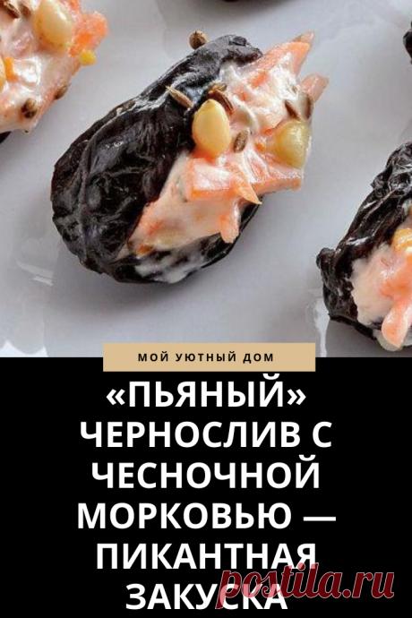"""Рецепт приготовления вкусной закуски """"пьяный чернослив"""""""
