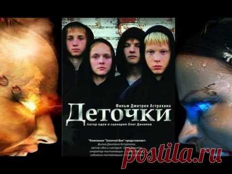 Деточки (2013) Смотреть фильм онлайн - YouTube