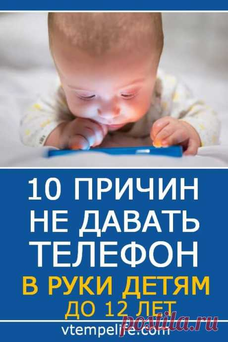 10 причин не давать телефон в руки детям до 12 лет | В темпі життя