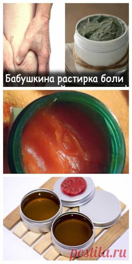 Рецепт самой ценной бабушкиной растирки
