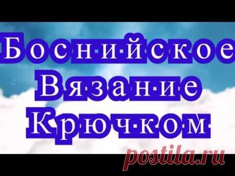 Боснийское вязание крючком - подборка работ + Мастер-класс