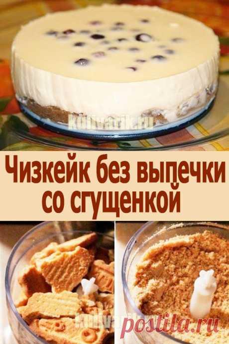 Чизкейк без выпечки со сгущенкой - Кулинария