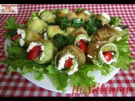 Рулетики из кабачков с плавленым сыром (+ВИДЕО) - Затейка.com.ua - рецепты вкусных десертов, уроки вязания схемы, народное прикладное творчество