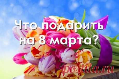 УДИВИТЕ ЛЮБИМУЮ ЖЕНЩИНУ ПОДАРКОМ!!!   Дорогие друзья!  Скоро праздник!!! 8 марта!!  Столько подарков надо купить??? Показать полностью…