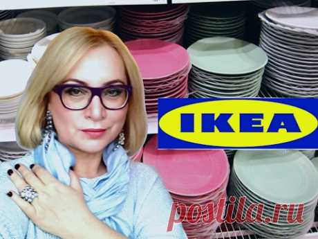 IKEA. All I want! Ware, linen, lamps and everything, everything, all! Part 2.