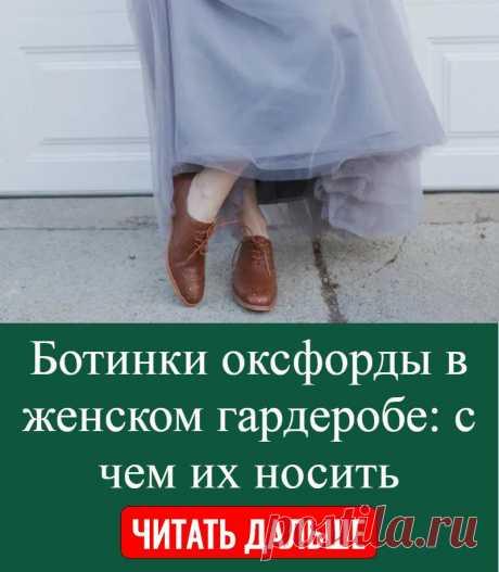 Ботинки оксфорды в женском гардеробе: с чем их носить