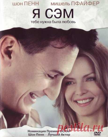 """Просто потрясающий фильм, берущий за душу и трогающий до самого сердца.""""Я – Сэм""""Приятного просмотра!"""
