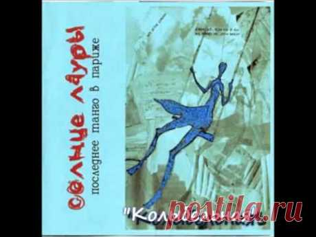 Солнце Лауры -  Последнее танго в Париже (ЕР 2005г) - YouTube