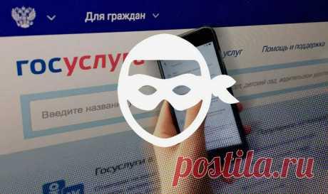 Мошенничество через Госуслуги: как обманывают людей? | AndroidLime | Яндекс Дзен