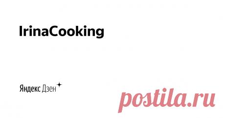 IrinaCooking | Яндекс Дзен Всем привет! Меня зовут Ирина. Я профессиональный флотский шеф-повар (судовой кок). Я готовлю здоровую пищу для здоровых людей. Здесь вы найдете точные и профессиональные рецепты, которые всегда получаются. https://www.youtube.com/user/LenivayaKuxnya/ Готовьте вместе со мной!