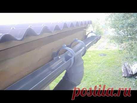 Простой вариант сливной системы для крыши - YouTube