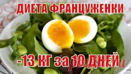 Супер-диета, худеем вкусно — минус 7 кг за неделю! Ничего сложного, зато результат ошеломительный! 1 день завтрак — стакан кефира обед — 2 яйца в крутую, 20г сыра ужин — овощной салат, 1 банан 2 день завтрак — стакан …