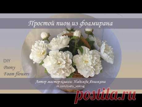 Простой пион из фоамирана мастер-класс / Peony | foam flowers | DIY