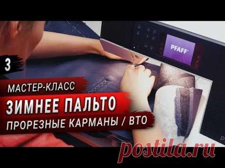 Шью пальто на утеплителе (Часть 3) // ВТО, прорезные карманы