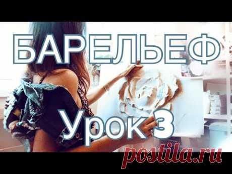 """БАРЕЛЬЕФ урок 3 """"РОЗА"""" - наносим второй слой, форма, объем - YouTube"""
