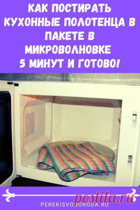 Как постирать кухонные полотенца в пакете в микроволновке. 5 минут и готово! А вы знали, что кухонные полотенца можно стирать не в машине, а в микроволновке?