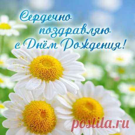 (686) Pinterest - Открытка с сайта Davno.ru рубрики Открытки с днём рождения по теме женщине , цветы , лето | Открытки