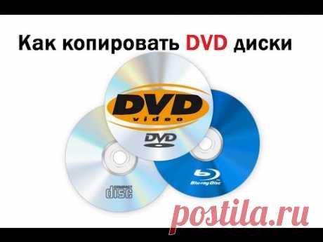 Как копировать DVD-Video диски \ How to copy DVD-Video discs