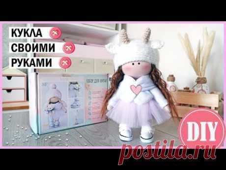 DIY Интерьерная кукла Тильда 🎀 ИЗ НАБОРА 🎀 Своими Руками 2020