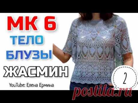 ЧАСТЬ 6 Вяжем блузу, кофточку с круглой кокеткой ЖАСМИН. Подробный, попетельный МК для начинающих