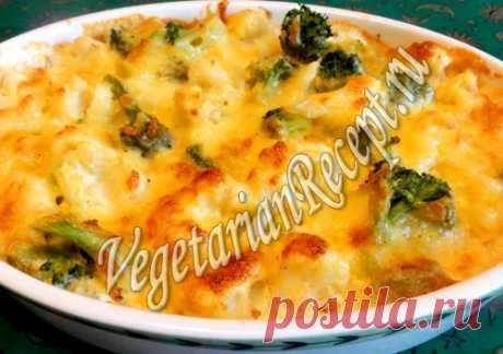 Гратен из цветной капусты и брокколи - рецепт с фото