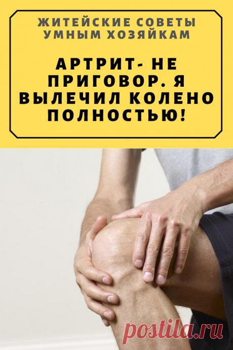 Артрит- не приговор. Я вылечила колено полностью! | Житейские Советы