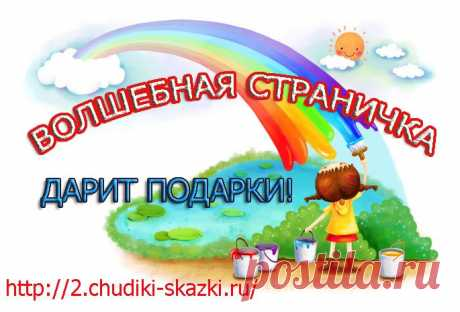 The fairy tale about Small Samoletik | Fantastic school - we learn to read and consider