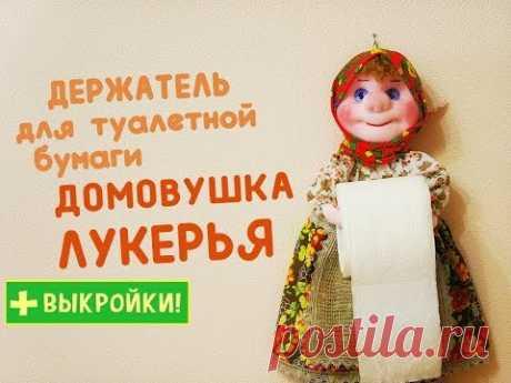 Doll holder for toilet paper of Lukerya