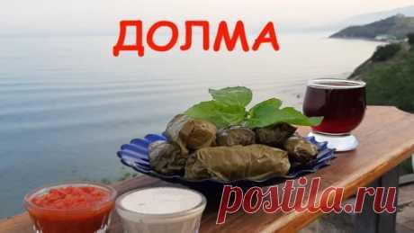 Долма по - армянски. Долма. Долма рецепт. Как приготовить долму - Яндекс.Видео