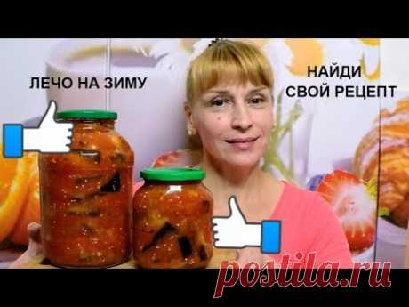 Letcho from pepper with eggplants the tasty simple recipe of preparation of salad for the winter